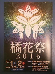 20160916-2