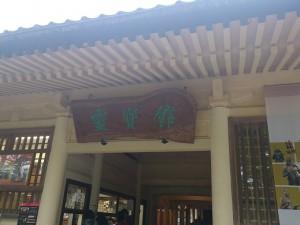 高野山霊宝館03